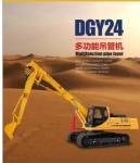 XJCM 24T DGY24 Multifunctional pipe layer  brand new
